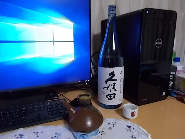 久保田 千寿 純米吟醸を熱燗で