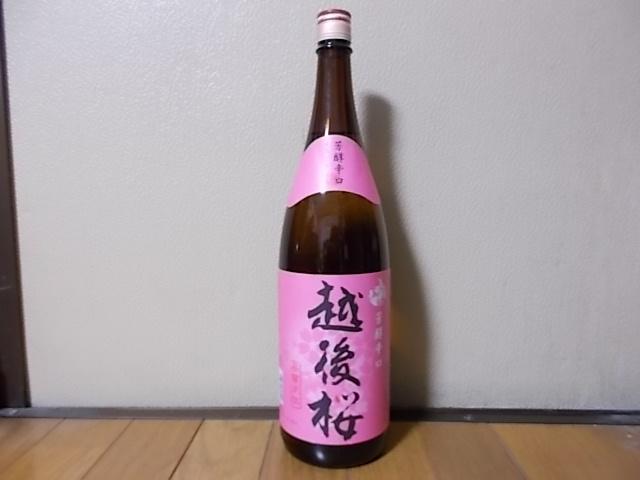 越後桜 普通酒 1800ml