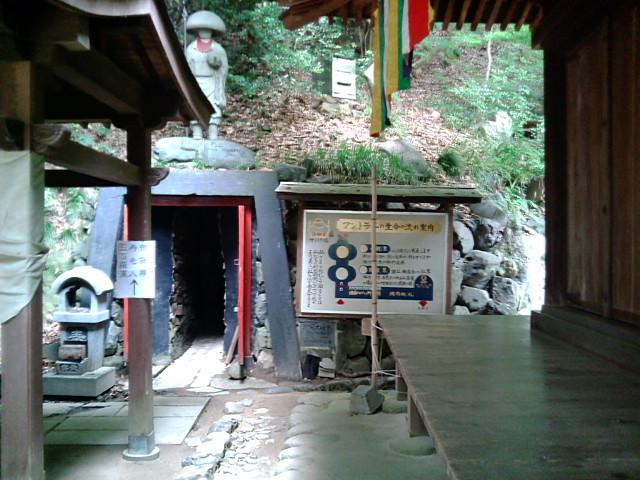 洞窟道入り口