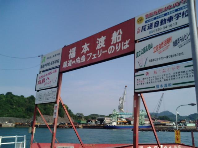 福本渡船(尾道)