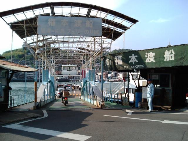 福本渡船(向島)