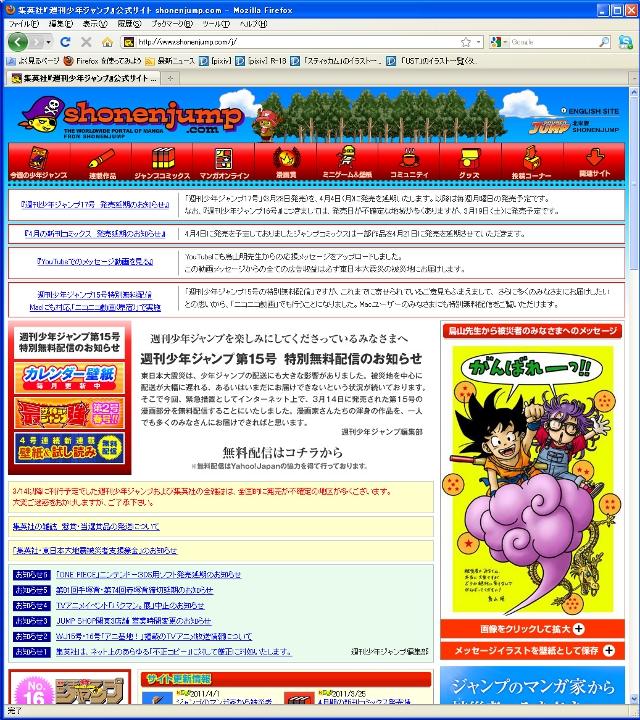 週刊少年ジャンプサイト110404