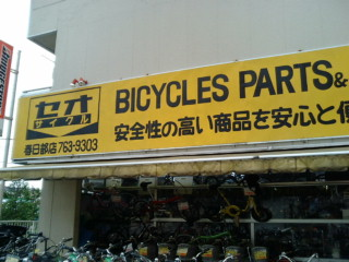 セオサイクル春日部店