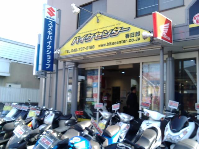 バイクセンター春日部