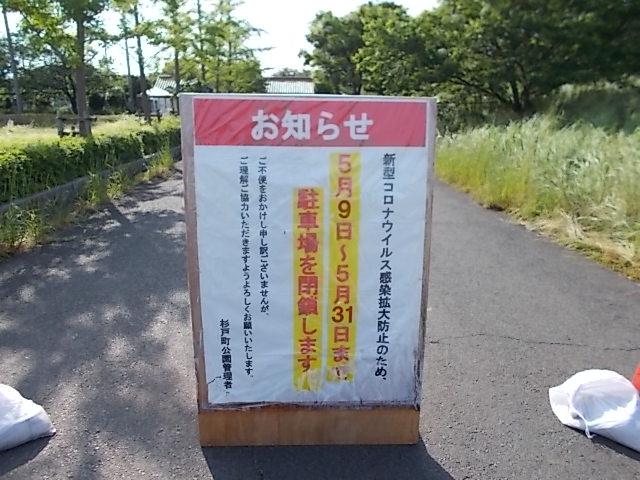 公園の駐車場が閉鎖