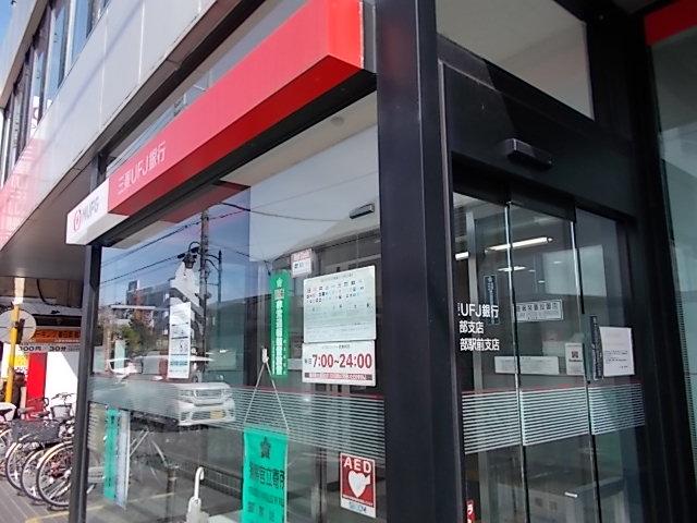 三菱UFJ銀行春日部駅前支店