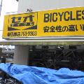 セオサイクル(春日部店)