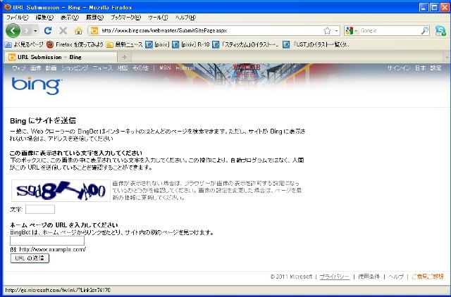 マイクロソフトの検索エンジンBing