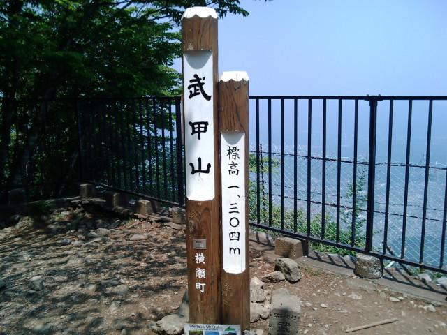 武甲山山頂