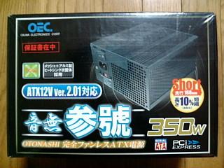 音無参號 OTN-FL-350W2