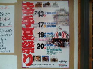 2008幸手祭り予定