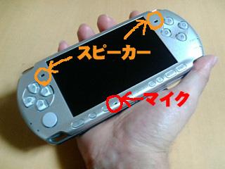 PSP-3000のマイクとスピーカー位置
