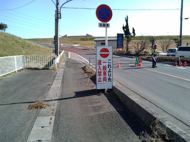 交通規制地点