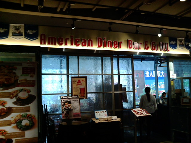 American Diner Bar & Grill