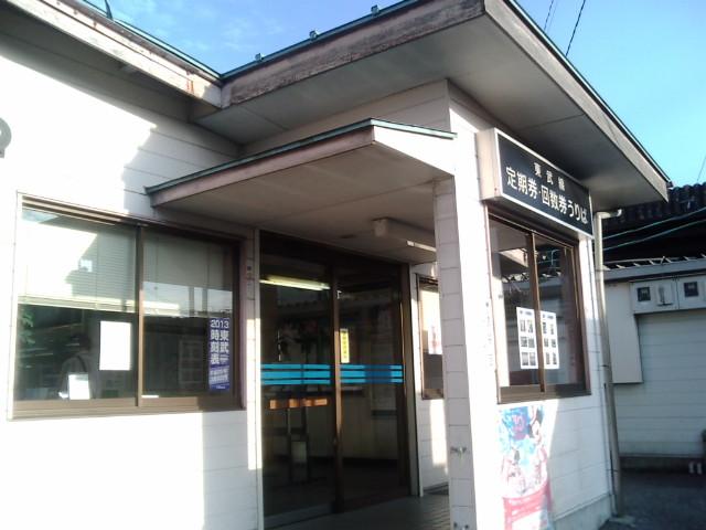 春日部駅の定期券・回数券売り場
