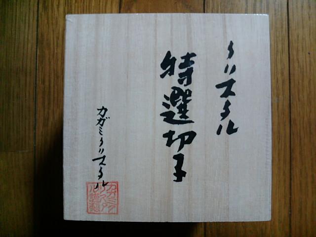 カガミクリスタル桐箱