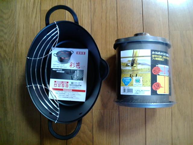 天ぷら鍋とオイルポット