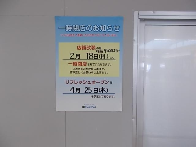 東武動物公園ファミマ一時閉店