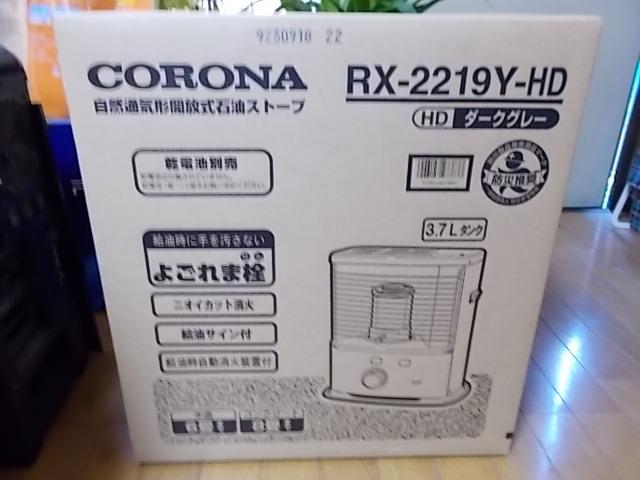 RX-2219Y(HD)箱