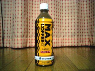 MAX COFFEE-X