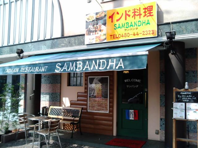 SAMBANDHA
