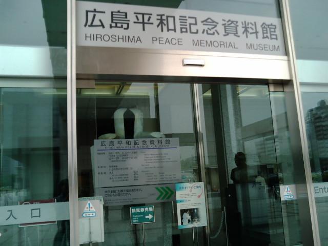 広島平和記念資料館入り口