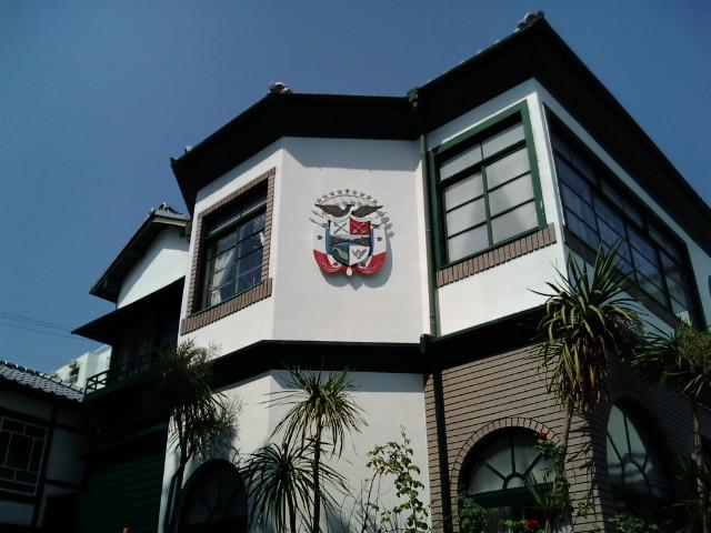 旧パナマ館