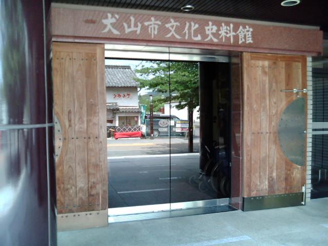 犬山市文化資料館