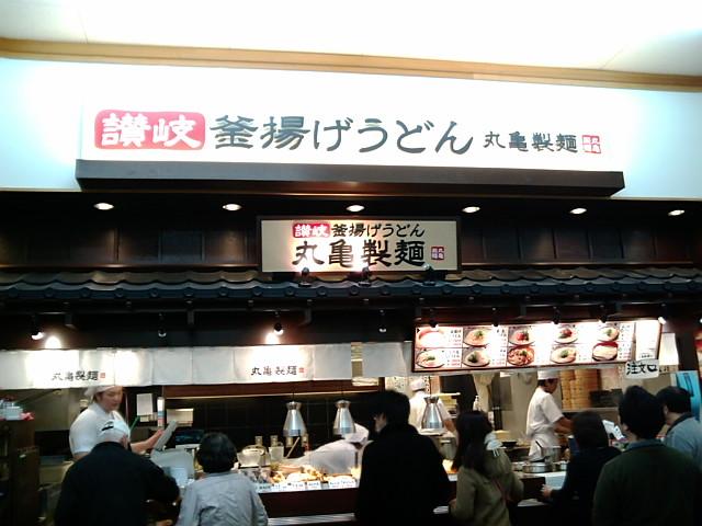 ジョイフル本田の丸亀製麺