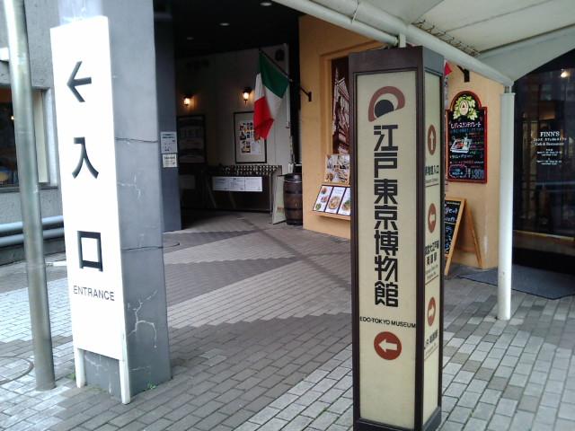 江戸東京博物館入口