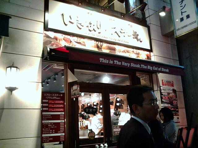 いきなり!ステーキ銀座6丁目店
