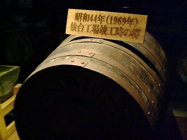 仙台工場竣工時の樽