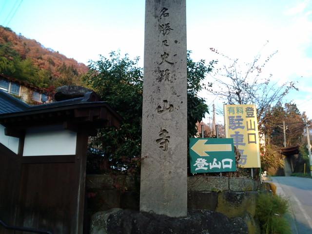 山寺登入口