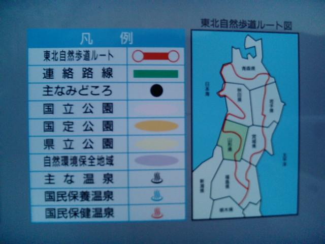 東北自然遊歩道ルート図