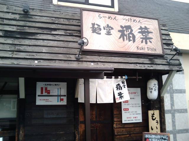 麺堂 稲葉 ~Kuki style~