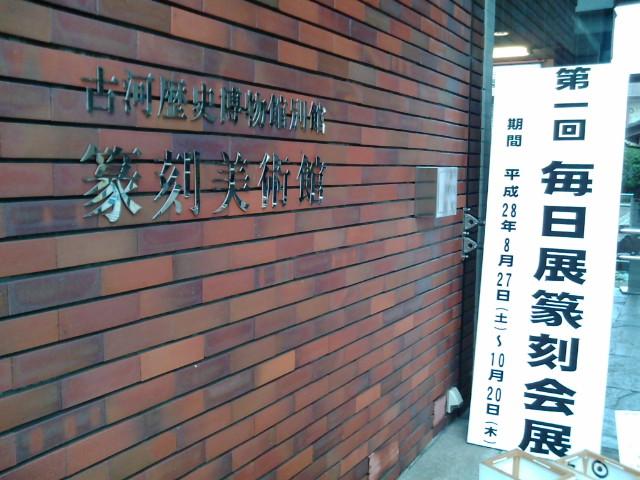 篆刻美術館