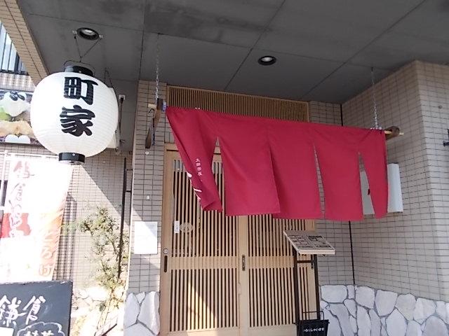町家カフェ太郎茶屋鎌倉 幸手店