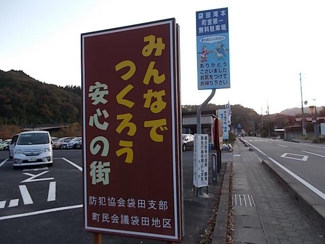 袋田の滝無料駐車場
