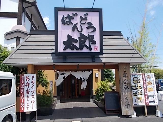 ばんどう太郎 杉戸店