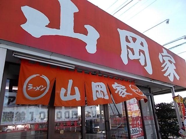 ラーメン山岡家 春日部店
