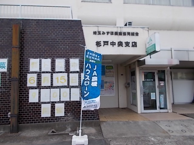 JA埼玉みずほ 杉戸中央支店