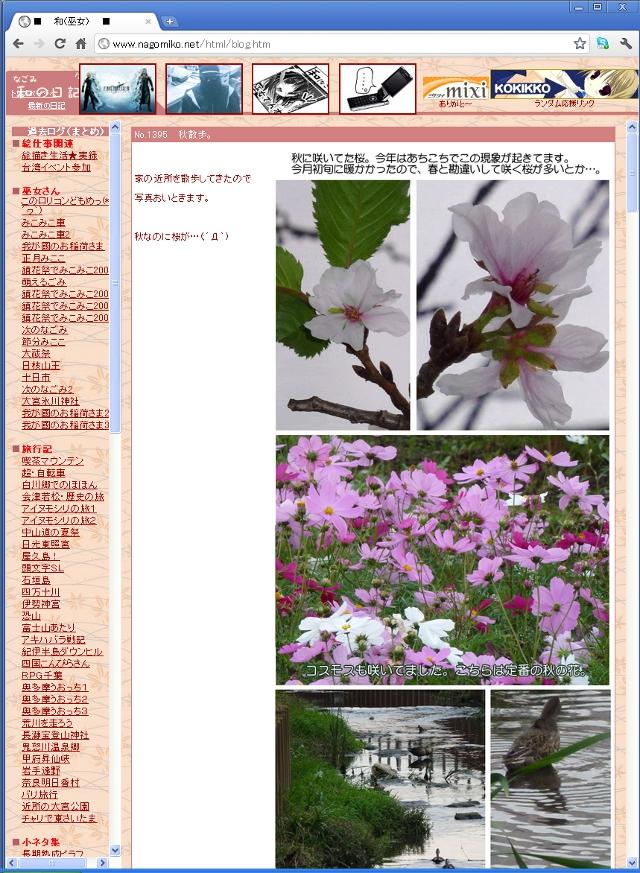 和のブログ