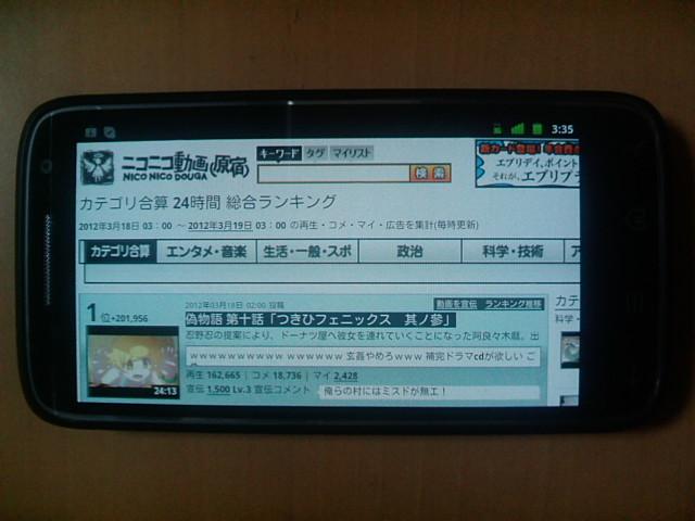 GS01でニコ動サイト
