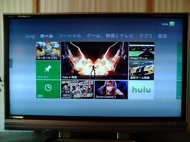 Xboxホーム画面