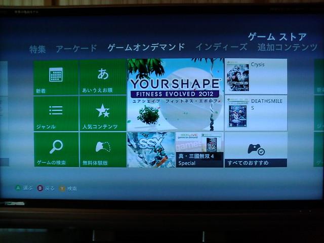 ゲームストア画面