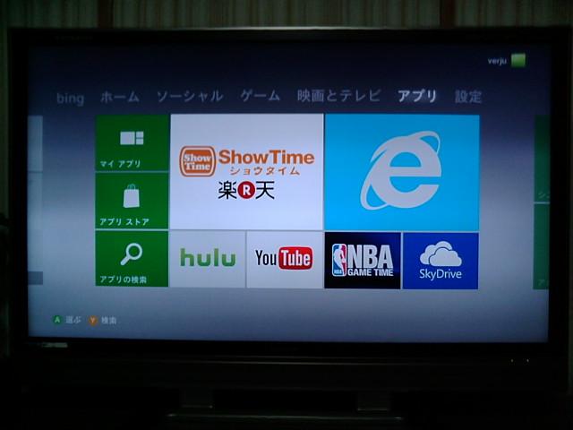 Xbox360のShowTime