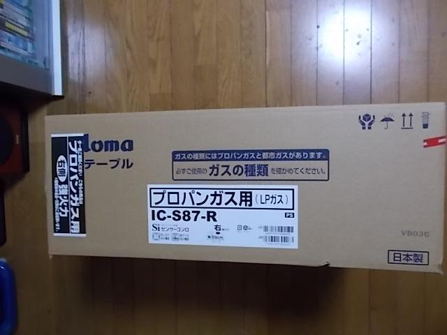 IC-S87-R箱