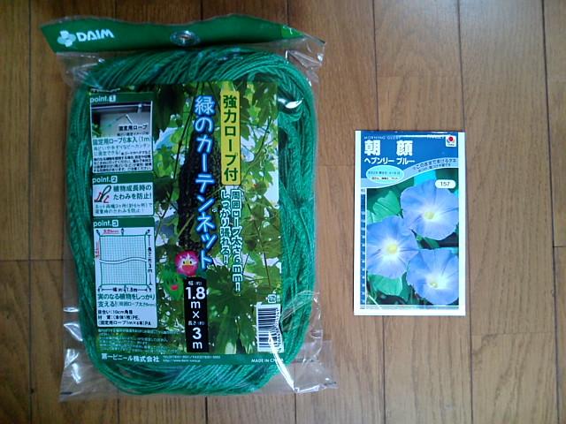 朝顔と緑のカーテンネット