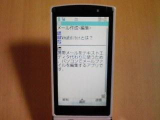 携帯編集済みメール画面