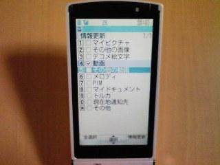 F905i情報更新画面